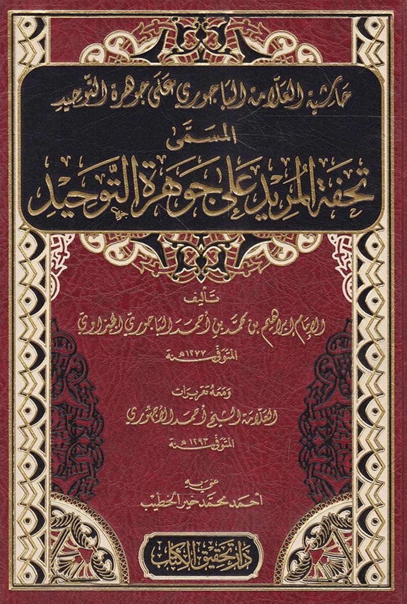 Tuhfat al-Murīd 'ala Jawharat al-Tawhīd