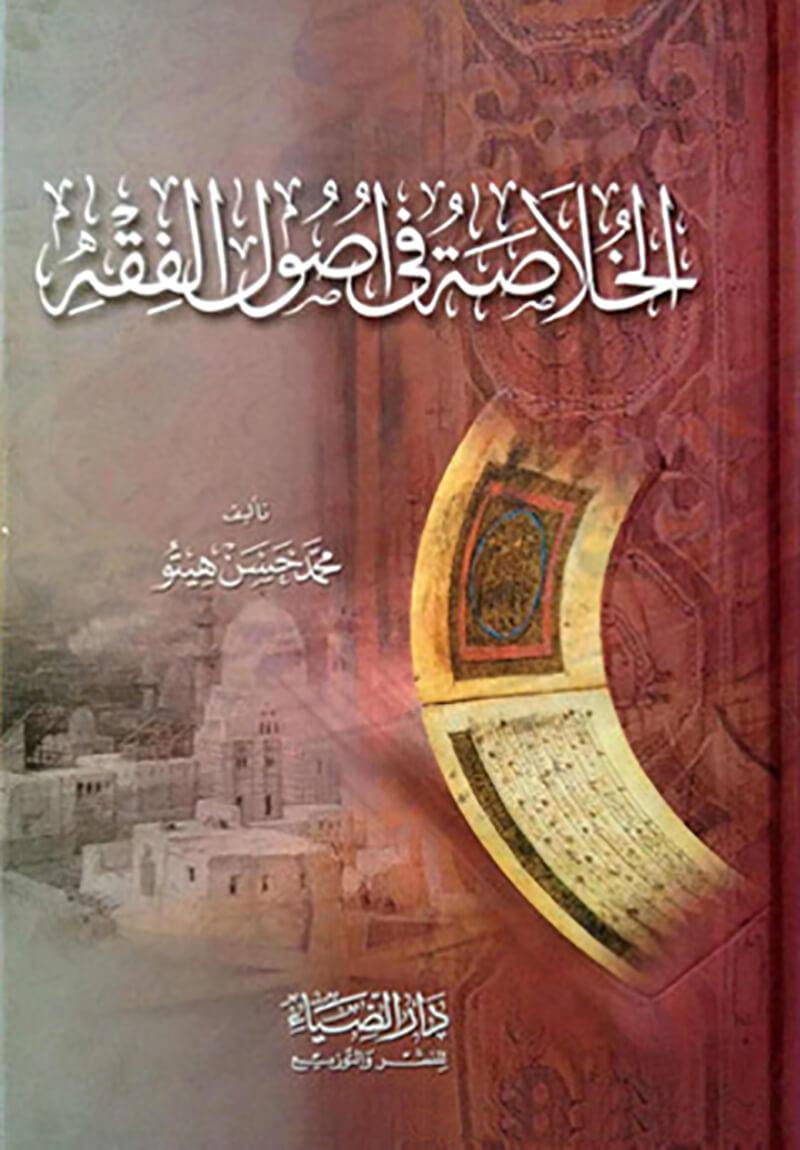 al-Khulāṣah fī ʾUṣūl al-Fiqh
